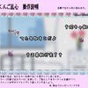 【C95】名取さなをテーマにしたシューティング風ゲームを頒布します 2日目(日)東 チ-48b