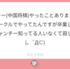 【22】中国将棋について(「マシュマロ」のお返事)