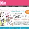 WEB「eltha」(オリコン)