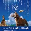 2019.8.16 朗読劇「青空」 覚書