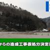 仙台高裁からの造成工事仮処分決定書について | 山形県上山市川口清掃工場問題