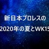 新日本プロレス 2020年夏のスケジュールと2021年WK15について考えてみる