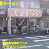 尾道ラーメン~2019年6月4杯目~
