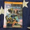古いゲームは難しい!ファイアーエムブレム紋章の謎の攻略本を買って見ました!