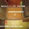 アルミドア建具を片引き戸に改造4/7(片引き枠の取付)