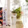 ANAマイル獲得実践報告7/28(三黒の美酢 運動サポートサプリ)