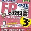 FP3級出願(3回目)