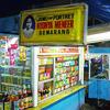 バリ島の漢方薬ジャムウ