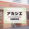 【浦和区】アカシエ【さいたま市でいちばん有名なケーキ屋さん】