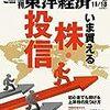 週刊東洋経済 2017年11月18日号 世界同時株高!いま買える株・投信