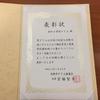 若松小学校PTAが大阪府PTA協議会から表彰されました。