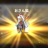 【ゆるゲゲ】激レア「おめん狐(おさん狐)」をゲット!~動きを遅くする無効でへらくれすとあまてらすに超ダメージ~【ゆる~いゲゲゲの鬼太郎妖怪ドタバタ大戦争】