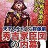 滝沢弘康『秀吉家臣団の内幕:天下人をめぐる群像劇』