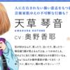 【ハチナイペディア】天草琴音のプロフィールー八月のシンデレラナイン