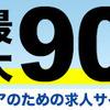 就活への心構え vol.10 焦らず振り返る