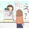 『電子マネーでの「えっ?」』な話