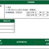 デイトレ結果(2021/04/12-13)