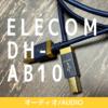 ELECOM DH-AB10 / AVケーブルUSB2.0音楽伝送