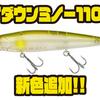 【ノリーズ】春のバス釣りマストルアー「レイダウンミノー110JP」に新色追加!