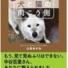 ザ・ノンフィクション 「犬と猫の向こう側」本になりました。