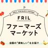 お米・みかん・お芋など・・お得な作物をご紹介!「FRIL ファーマーズマーケット」本日オープン♪