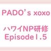 ハワイNP研修 Episode1.5