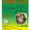 【地域情報】12/15(日)江古田の森の観察会 クリスマスリースつくり