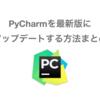 PyCharmを最新版にアップデートする方法まとめ