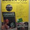 エスペラント語をかじってみます。