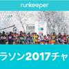 Runkeeper 東京マラソン2017チャレンジ