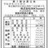 コロプラ子会社の株式会社360Channel 第2期決算公告