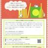 大阪■8/9(木)■夏休み特別企画『絵本をもっと楽しもう!~みんなで選ぶ「お母さん大学こどもぼん関西絵本大賞』