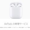 【AirPods Pro】修理代金が発表 片方修理で9,800円 Apple Care+で超お得に