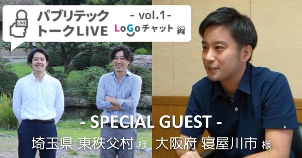 【イベントレポート】パブリテックトークLIVE Vol.1 LoGoチャット活用シーンや展開の裏側について聞きました!