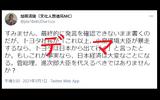 加藤清隆『トヨタ社長の発言は未確認だが菅総理は進次郎を代えろ』⇒真逆のデマでした