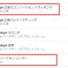 【Googleタグマネージャ】Google広告コンバージョンタグ設定(リニューアル版)