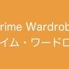 【Amazon】気になるあの服を無料で試着できる!?『Prime Wardrobe(プライム・ワードローブ)』とは【返品も無料!】