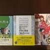 今日、買ってきた本3冊