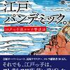 "PDCA日記 / Diary Vol. 476「江戸の不景気と参勤交代制の緩和」/ ""Edo's recession & relaxation of the alternate attendance"""