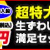 ズワイガニ 通販バカ売れ店ベスト5 カニ通販口コミランキング2016