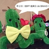 【オフ会計画】第2回:BBFF 鑑賞会 de BRAVO!