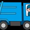 【きつい⁉】高時給ゴミ収集バイトのデメリット
