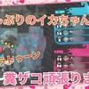 【スプラトゥーン】久しぶりのイカちゃん♡♡【マンメンミ】