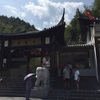 安徽省旅行2日目② 九龍瀑風景区