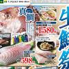 画像 画像処理 真鯛 生鮮祭 マミーマート 2月17日号