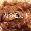 松屋1週間限定…そびえ立つ『豚肩ロースの生姜焼き定食』お肉が1.5倍なんだって!^^