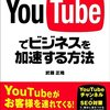 YouTubeがなぜ注目されているのか?