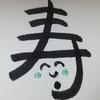 今日の漢字496は「寿」。北海道西部の町、寿都町は揺れている