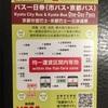 【京都】600円のバス一日券で金閣寺探検!