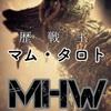 【MHW】歴戦マム部屋【無知】